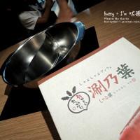 新竹市美食 餐廳 火鍋 涮涮鍋 涮乃葉(新竹Sogo巨城店) 照片