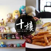 桃園市美食 餐廳 咖啡、茶 咖啡館 10樓(Slow Brunch) 照片