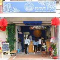 糖糖's 享食生活在大諾亞飲品-台中嶺東店 pic_id=5158877
