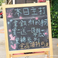 糖糖's 享食生活在大諾亞飲品-台中嶺東店 pic_id=5158880