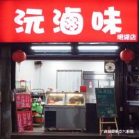 新竹市 美食 攤販 滷味 沅滷味 照片