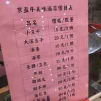 台北市 美食 餐廳 中式料理 麵食點心 京盈牛 JING YING NIOU 照片