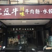 台北市美食 餐廳 中式料理 麵食點心 京盈牛 JING YING NIOU 照片