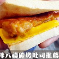 台北市美食 餐廳 速食 早餐速食店 八禱碳烤吐司 照片