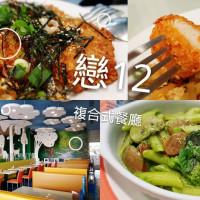 台南市美食 餐廳 異國料理 異國料理其他 戀12複合式餐飲 照片