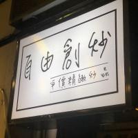 新竹縣 美食 餐廳 中式料理 熱炒、快炒 自由創炒 照片