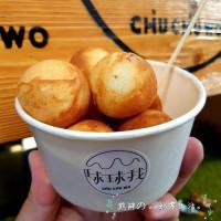 【台中】 不是雞蛋糕不是鬆餅到底是什麼呢-跟著熊胖一起到球球我 Chiu Chiu Wo探個究竟