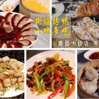 台北市美食 餐廳 中式料理 華國飯店-帝國會館 照片