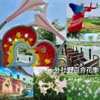 桃園市 休閒旅遊 評鑑 公園 外社輕便車站