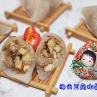 雲林縣美食 餐廳 中式料理 小吃 斗六三角水晶餃 照片