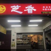 台北市美食 餐廳 中式料理 小吃 芝香涼麵雞肉飯 照片