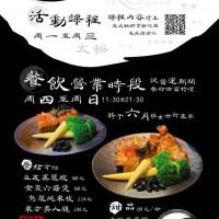 台北市美食 餐廳 咖啡、茶 中式茶館 友太極茗茶空間 照片