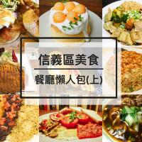 【南港火鍋】3多靚鍋(南港旗艦店):高CP值平價人氣排隊小火鍋名店~!