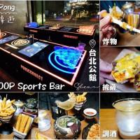 台北市美食 餐廳 飲酒 89 loop 運動酒吧 照片