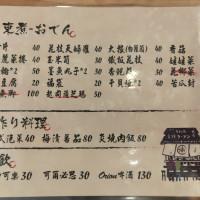 【蘆洲美食】赤麵廠蘆洲‧兩款拉麵分享‧還有各式關東煮‧免費加麵一次‧內附菜單!