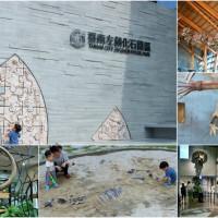 台南市休閒旅遊 景點 博物館 臺南左鎮化石園區 照片