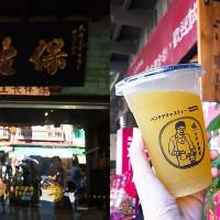 雲林縣美食 餐廳 咖啡、茶 咖啡館 保生堂漢方咖啡館 照片