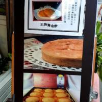新北市休閒旅遊 購物娛樂 手作小舖 楊子葳吃不膩蛋糕 照片