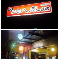 台南市美食 餐廳 餐廳燒烤 串燒 208巷燒烤 照片