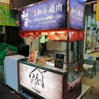 台北市美食 攤販 攤販其他 和醬日本和牛燒肉 照片