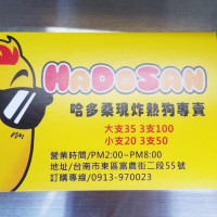 Hadosan 哈多桑現炸熱狗專賣 台南東區富農路美食/台南小吃