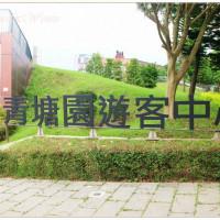 桃園市休閒旅遊 景點 公園 青塘園生態公園 照片