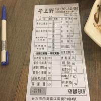 台北市美食 餐廳 中式料理 牛上野 照片