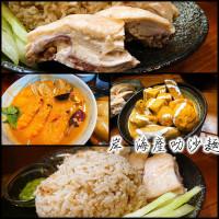台南市美食 餐廳 異國料理 南洋料理 岸 海產叻沙麵 照片