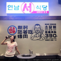 台北市美食 餐廳 異國料理 韓式料理 新村站著吃烤肉 照片