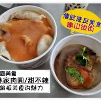 桃園市美食 攤販 台式小吃 後街林家肉圓/甜不辣 照片