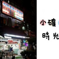 高雄市美食 餐廳 飲料、甜品 冰淇淋、優格店 阿公冰店 照片