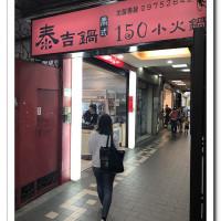 新北市美食 餐廳 火鍋 火鍋其他 泰吉鍋 永和店 照片