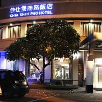 嘉義縣休閒旅遊 住宿 商務旅館 佳仕堡商務飯店 (旅館011號) Chia Shih Pao Hotel チアシ-パオホテル 照片