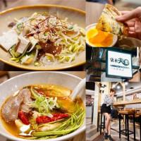 新北市美食 餐廳 中式料理 麵食點心 淡水美食 淡水老街 柴米夫妻中式麵館 照片