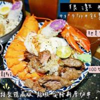 新北市美食 餐廳 異國料理 日式料理 狠激丼 照片