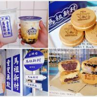 台中市美食 餐廳 烘焙 中式糕餅 中壢馬祖新村 逢甲店 照片