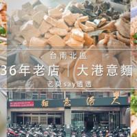 台南市美食 餐廳 中式料理 麵食點心 大港意麵 照片