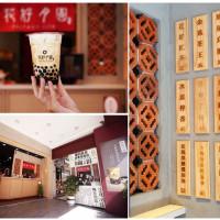 台南市美食 餐廳 飲料、甜品 飲料專賣店 花好月圓 台南金華店 照片