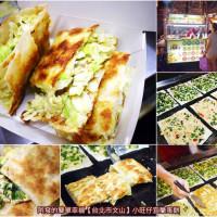 台北市美食 攤販 包類、餃類、餅類 小旺仔宜蘭蛋餅  照片