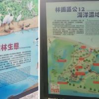 高雄市休閒旅遊 景點 公園 林園海洋濕地公園 照片
