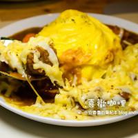 新北市美食 餐廳 異國料理 異國料理其他 喜歡咖哩 Love Curry 照片