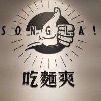 台北市 美食 評鑑 餐廳 中式料理 春熙巷川麵堂