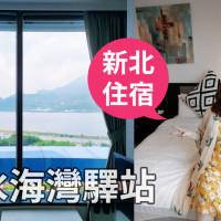 新北市休閒旅遊 住宿 商務旅館 淡水海灣驛站 (旅館315號) Tamsui Bayview Hotel 淡水ベイビューホテル 照片