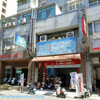 台南市美食 餐廳 飲料、甜品 芸馨冰棧 照片