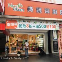 台北市美食 餐廳 異國料理 異國料理其他 Nice Green美蔬菜廚房忠孝店 照片