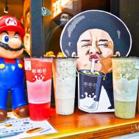 台北市美食 餐廳 飲料、甜品 飲料專賣店 Classic Milk-松江36 照片