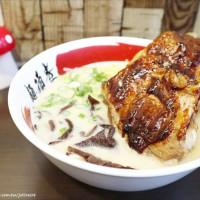 台北市美食 餐廳 異國料理 日式料理 麵頑者 照片
