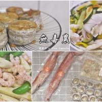 台北市休閒旅遊 購物娛樂 購物娛樂其他 無毒農 照片