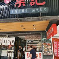 台北市美食 餐廳 中式料理 粵菜、港式飲茶 皇品葉記港式燒臘 照片