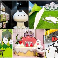 台北市休閒旅遊 景點 景點其他 反應過激的貓三周年特展 照片